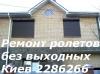 Лучший ремонт рольставен (ролет),Срочный ремонт ролет (рольставен),Ремонт роллет недорого, Гарантия на ремонт ролетов в Киеве.