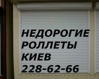 Ремонт ролет Киев, ремонт защитных  роллет, ремонт ролеты, ремонт ролетов, ремонт ролетів Київ